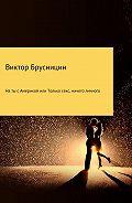 Виктор Михайлович Брусницин -На ты с Америкой, или Только секс, ничего личного