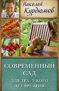 Николай Иванович Курдюмов -Современный сад для тех, у кого нет времени