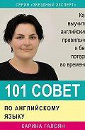 Карина Галоян -101 совет по английскому языку. Как выучить английский правильно и без потерь во времени