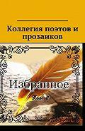 Александр Олегович Малашенков -Коллегия поэтов и прозаиков. Избранное. Том 2