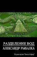 Александр Рыбалка -Разделение вод