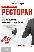 Михаил Меркулов -Ресторан. 50 способов увеличить прибыль