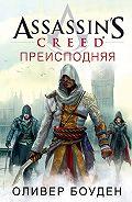 Оливер Боуден -Assassin's Creed. Преисподняя