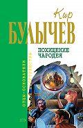 Кир Булычев -Похищение чародея