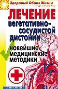 Татьяна Васильевна Гитун - Лечение вегетативно-сосудистой дистонии. Новейшие медицинские методики