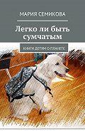 Мария Семикова -Легколи быть сумчатым. Книги детям о планете