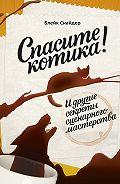 Блейк Снайдер -Спасите котика! И другие секреты сценарного мастерства