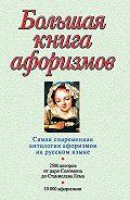 Константин Душенко - Большая книга афоризмов