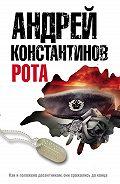 Андрей Константинов -Рота