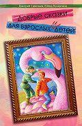 Елена Кочергина -Добрые сказки для взрослых и детей