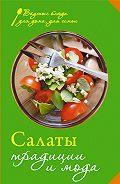 Сборник рецептов -Салаты. Традиции и мода
