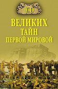 Борис Соколов -100 великих тайн Первой Мировой