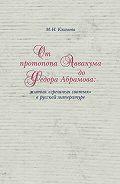 Маргарита Климова -От протопопа Аввакума до Федора Абрамова: жития «грешных святых» в русской литературе