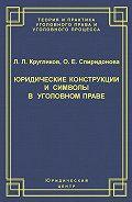 Ольга Спиридонова -Юридические конструкции и символы в уголовном праве