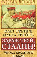 Ольга Грейгъ -Здравствуй, Сталин! Эпоха красного вождя