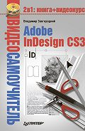Владимир  Завгородний - Adobe InDesign CS3