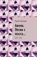Таня Станчиц -Акела. Песни с моста… 2013—2015