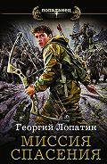 Георгий Лопатин -Миссия спасения