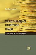 Данил Винницкий -Международное налоговое право: проблемы теории и практики