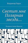 Владимир Герун -Светит мне Полярная звезда… Полярное сияние Воркуты