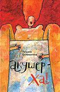 Татьяна Юрьевна Соломатина -Акушер-Ха! (сборник)