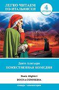 Данте Алигьери -Божественная комедия / Divina commedia