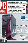 PC Magazine/RE - Журнал PC Magazine/RE №07/2010