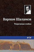 Варлам Шаламов -Тюремная пайка