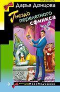 Дарья Донцова -Гнездо перелетного сфинкса