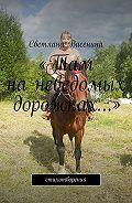 Светлана Васенина -«Там наневедомых дорожках…». Стихотворения