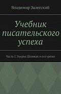 Владимир Залесский -Учебник писательского успеха. Часть I. Генрих Шлиман иего уроки