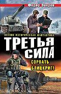 Федор Вихрев - Третья сила. Сорвать Блицкриг! (сборник)