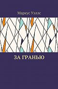 Маркус Уэллс -Загранью
