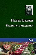 Павел Бажов - Травяная западенка