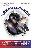 Дмитрий Брашнов - Удивительная астрономия