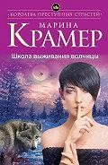 Марина Крамер -Школа выживания волчицы
