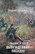 Андрей Буторин - Упавшие в Зону. Вынужденная посадка