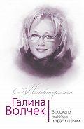 Глеб Скороходов -Галина Волчек. В зеркале нелепом и трагическом