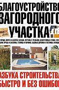 Юрий Шухман -Благоустройство загородного участка