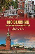 Александр Мясников -100 великих достопримечательностей Москвы