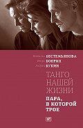 Андрей Букин -Танго нашей жизни: Пара, в которой трое