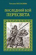 Татьяна Беспалова - Последний бой Пересвета