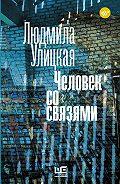 Людмила Улицкая -Человек со связями (сборник)