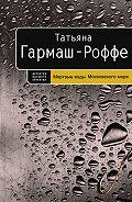 Татьяна Гармаш-Роффе -Мертвые воды Московского моря