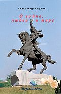 Александр Вырвич -О войне, любви и мире