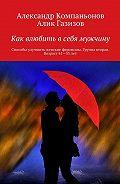 Александр Компаньонов -Как влюбить в себя мужчину. Способы улучшить женские феромоны. Группа вторая. Возраст 41-55 лет