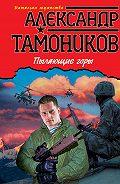 Александр Тамоников -Пылающие горы