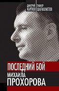 Тимур Шагиахметов - Последний бой Михаила Прохорова