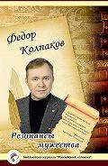 Федор Колпаков - Резонансы мужества
