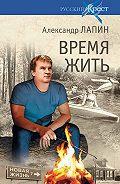 Александр Лапин - Время жить